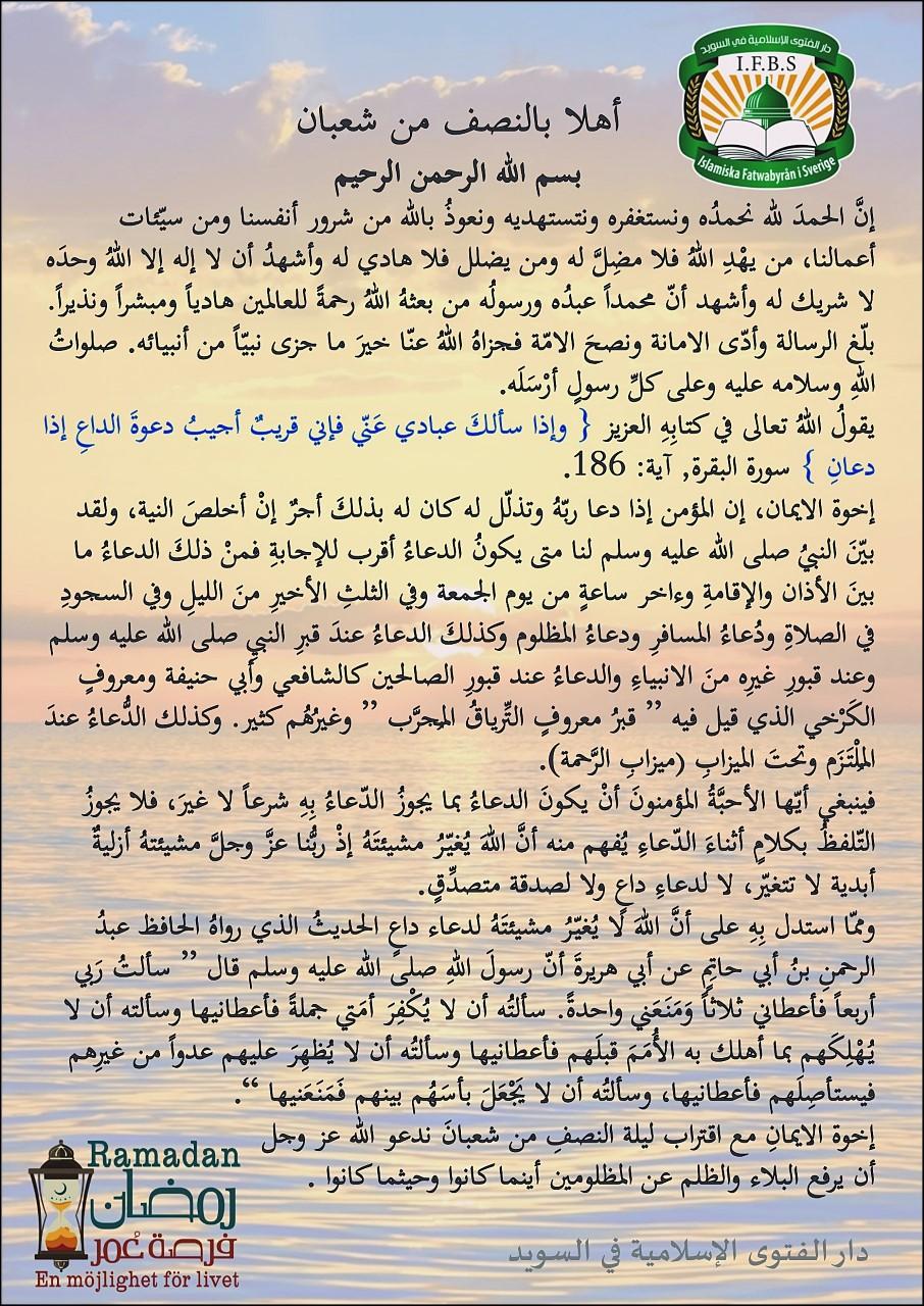 Information på arabiska om 15:e Sha^ban